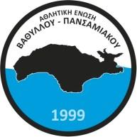 Έναρξη προετοιμασίας της Αθλητικής Ένωσης Βαθύλλου – Πανσαμιακού.