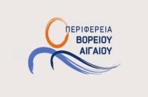 Ανοικτή Πρόσκληση της Περιφέρειας Βορείου Αιγαίου για την κατάθεση Προτάσεων στο «Σχέδιο Δράσης – Πολιτισμός»