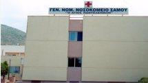 Δημιουργία αιμοδυναμικού εργαστηρίου στο Νοσοκομείο Σάμου