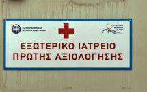 Ευχαριστήριο Περιφέρειας σε ιατρικό και νοσηλευτικό προσωπικό των Κ.Υ.Τ πρώτης αξιολόγησης για τον Κωρονοϊό