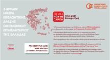 ΟΕΕ: Ημέρα εθελοντικής αιμοδοσίας την Παρασκευή 3 Ιουλίου