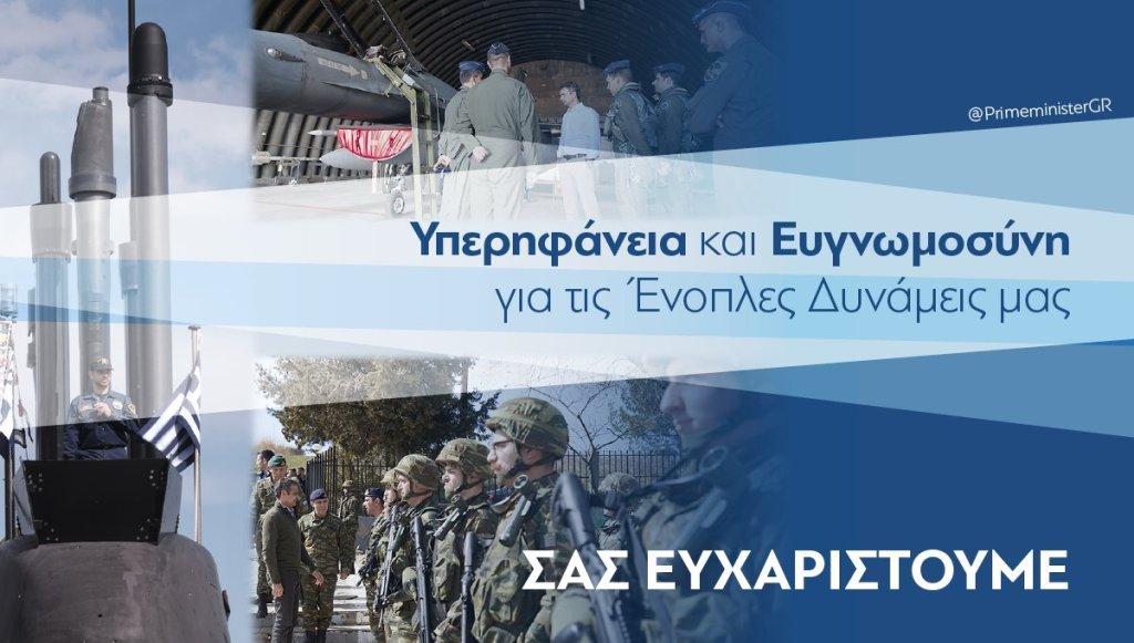 Κυρ. Μητσοτάκης: Υπερηφάνεια και ευγνωμοσύνη για τις Ένοπλες Δυνάμεις