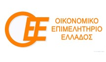 ΟΕΕ: Επτά προτάσεις-λύσεις σε φορολογικά, ασφαλιστικά και εργατικά προβλήματα