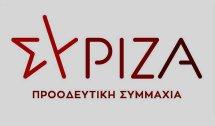 ΣΥΡΙΖΑ: «Με απόλυτη ευθύνη της κυβέρνησης η βαθύτερη ύφεση στην Ευρώπη»