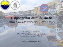 Δράση ενημέρωσης στα σχολεία με θέμα τα μέτρα προστασίας από ακραία φυσικά φαινόμενα όπως οι σεισμοί και τα τσουνάμι