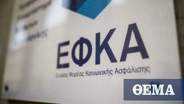 ΕΦΚΑ: Νέος πενταψήφιος για την εξυπηρέτηση των πολιτών