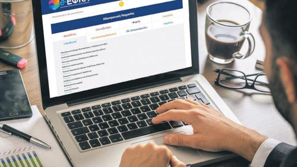 e-ΕΦKA: Ηλεκτρονικά πλέον η εγγραφή νέων δικηγόρων
