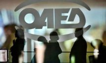 ΟΑΕΔ: Μείωση 64% στους επιδοτούμενους ανέργους τον Μάιο