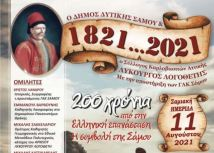 1821-2021:  Η συμβολή της Σάμου στην Επανάσταση