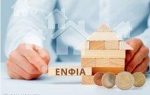 ΠΟΜΙΔΑ – Πέντε προτάσεις για τη μεταρρύθμιση του ΕΝΦΙΑ