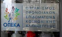 ΟΠΕΚΑ: Επιδόματα ύψους 181,64 εκατ. ευρώ καταβάλλονται την Παρασκευή
