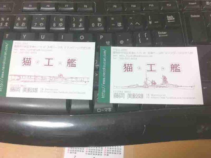 猫・工・艦の名刺を「長門」、「加賀」で作ってみました。