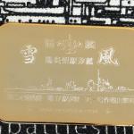 陽炎型駆逐艦 「雪風」 画像UP第一弾!