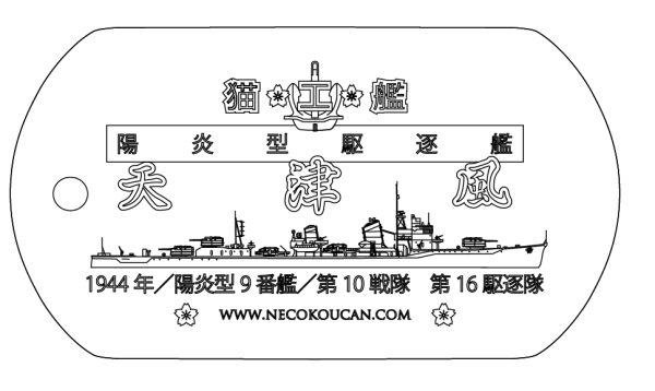 天津風1944