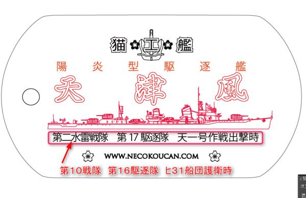 天津風試作_ ヒ31船団護衛時