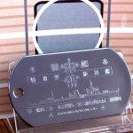 [新作] 特Ⅲ型(暁型)駆逐艦「雷」ドックタグ・アクセサリー販売開始します!