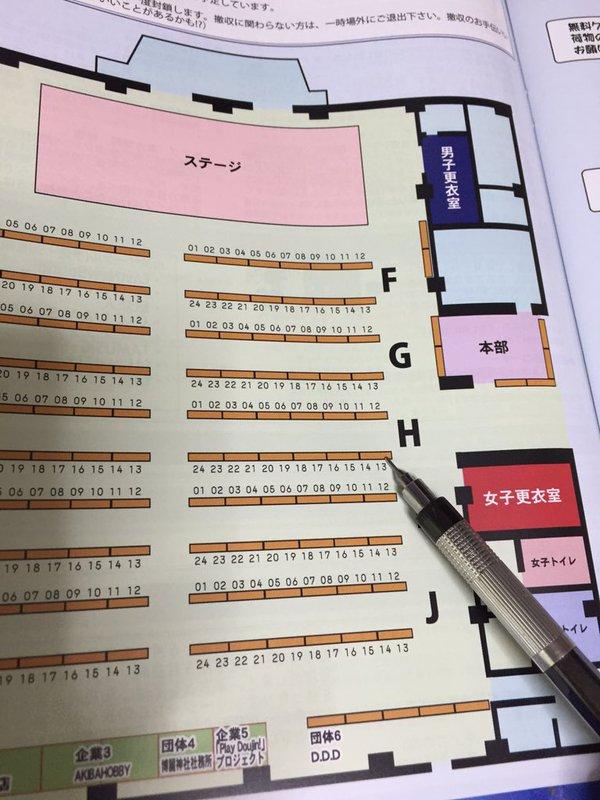 猫工艦のイベント参加予定! 11月ば~じょん!