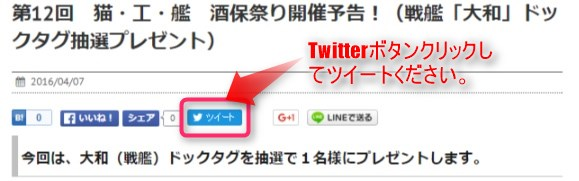 Twitterボタン場所解説