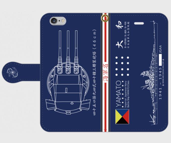 戦艦「大和」スマートフォンケースを試作してます。