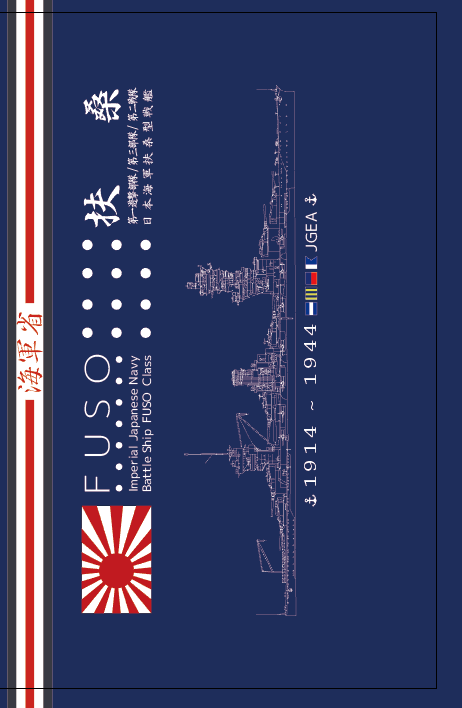 試作 戦艦「扶桑型(扶桑)」軍艦/艦艇スマートフォンケース【グッズ】