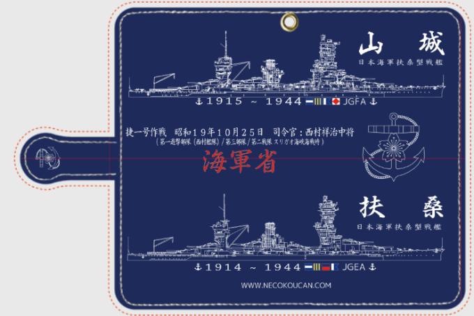 戦艦山城・扶桑スマートフォンケース販売開始しました。