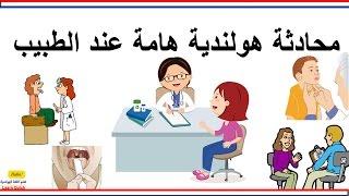 الكلمات الضرورية في مجال الصحة بشكل عام