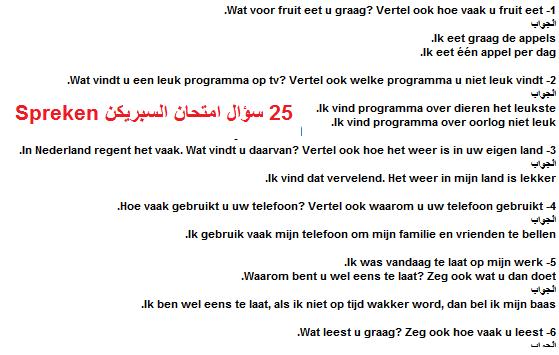 25 سؤال امتحان السبريكن Spreken  باللغة الهولندية