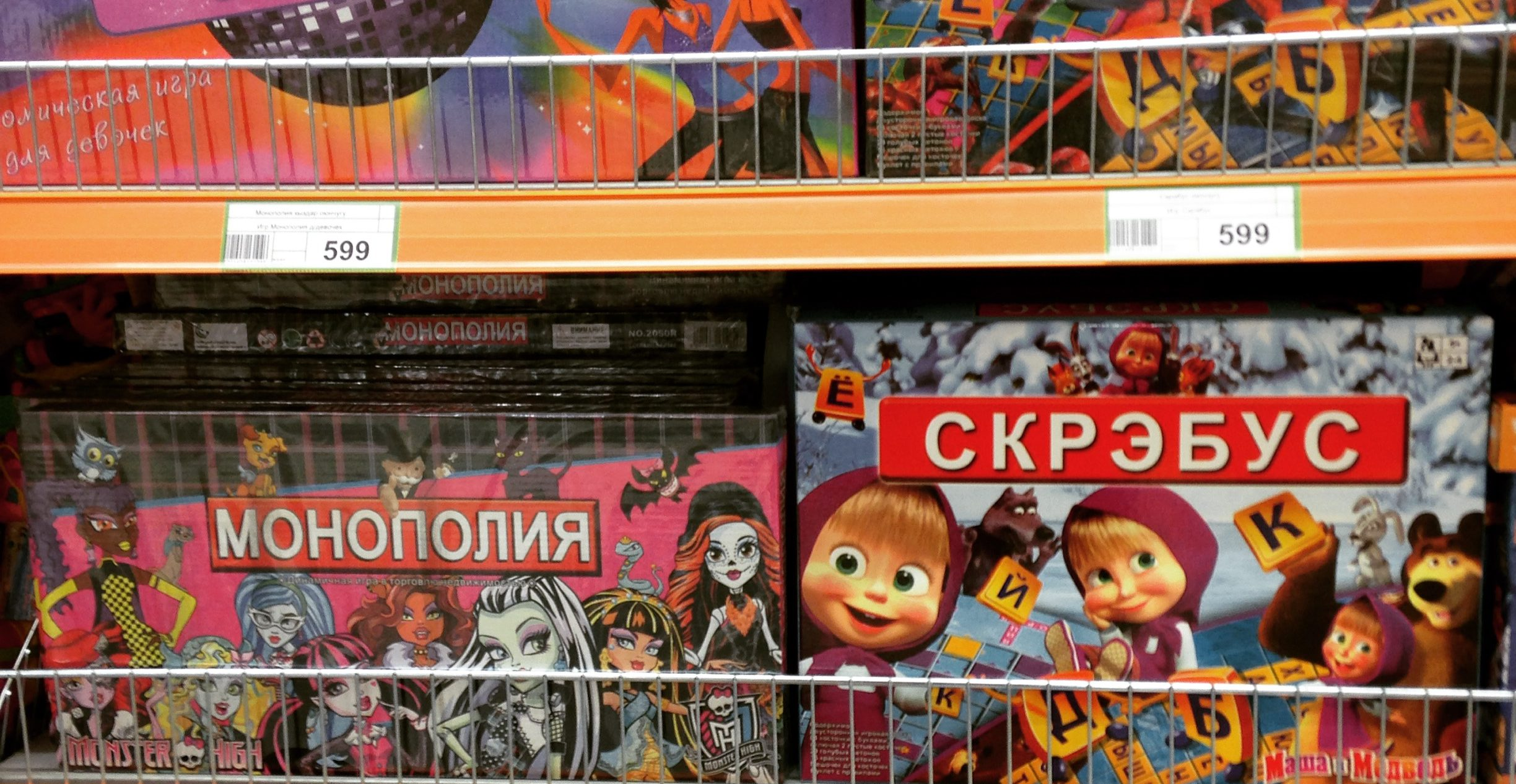 Russian board games