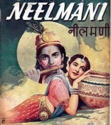 neelmani pic