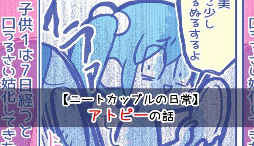 【漫画】強制同居7日目!仲が悪かった子供が●化した!?あとアトピーは辛いって話