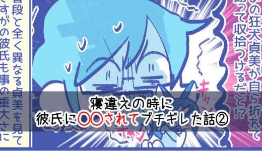 【寝違え漫画最終回!】寝違えの時に彼氏に◯◯されてブチギレた話!【動画も作ったよ!】