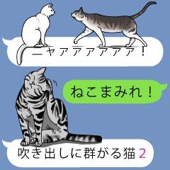 【猫ネタ】待望の第2弾が!?LINEスタンプ「吹き出しに群がる猫2」の気になる内容とは・・・!?