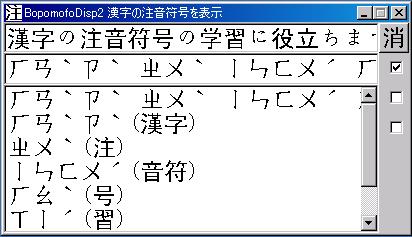 BopomofoDisp 漢字の注音符號を表示します (注音符號の學習の補助に、クリップボードと連動可能)