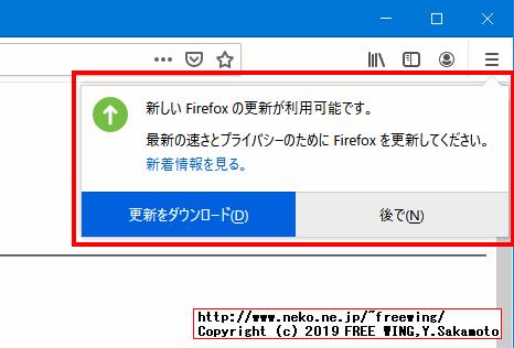 Firefoxブラウザの「更新通知」を無効にする方法【Firefox 80対応】 (「新しい Firefoxの更新が利用可能です ...