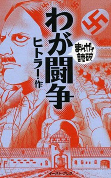 «Mein Kampf» à la sauce manga