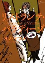 Deux titres de Natsume Ono chez Kana