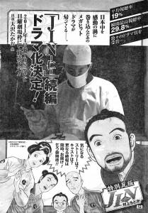 «Jin» (de Murakami Motoka) : 2ème saison pour le drama