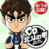 «DD Hokuto no Ken» annoncé