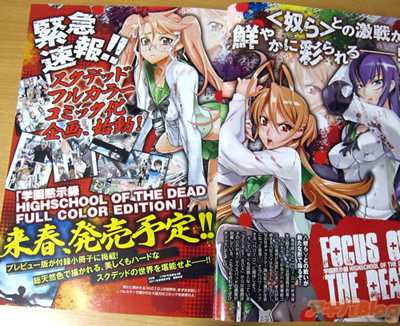 « Highschool of The Dead » : version couleur