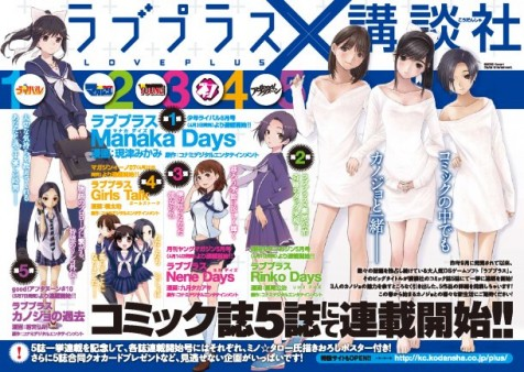 «Loveplus» : le crossover