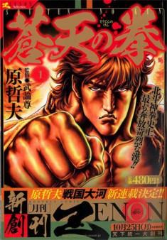 Tetsuo Hara : nouvelle série