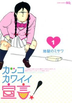 «Kakko Kawaii Sengen» : adaptation animée