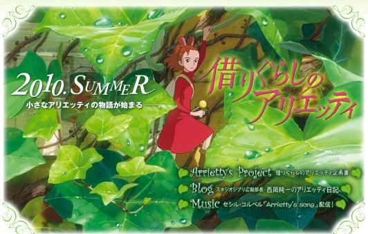 Le nouveau Ghibli signé par un débutant