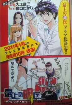«Saijo no Meii» adapté en drama