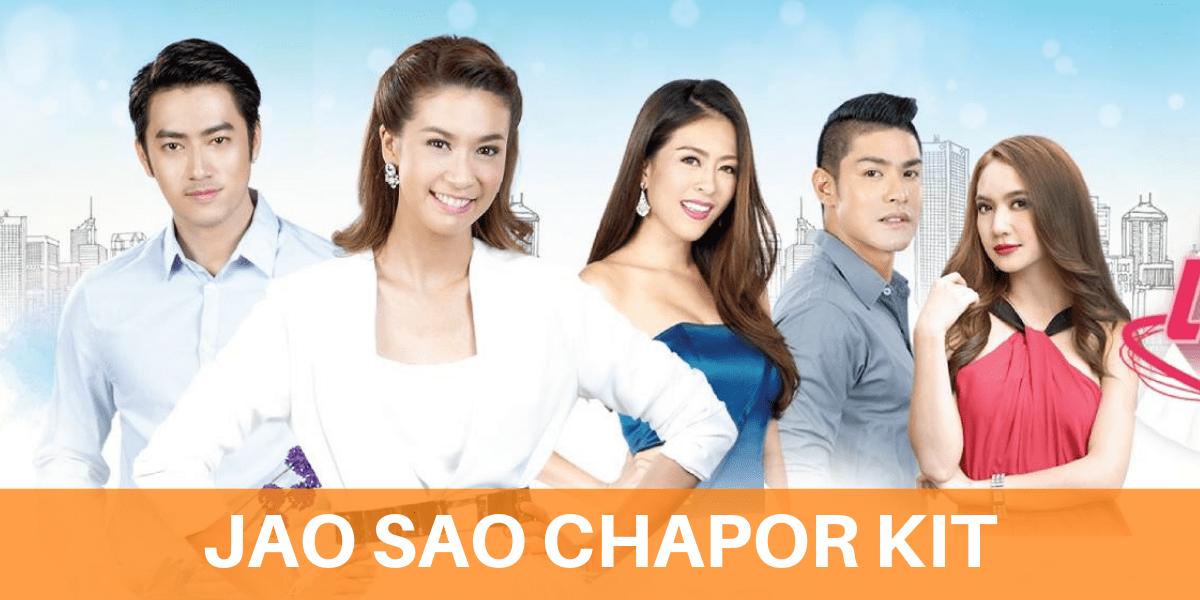 Jao Sao Chapor Kit เจ้าสาวเฉพาะกิจ - Neko Meow Meow Project