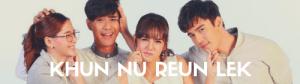 Khun Nu Reun Lek