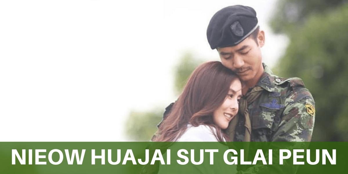 Nieow Huajai Sut Glai Peun เหนี่ยวหัวใจสุดไกปืน - Neko Meow