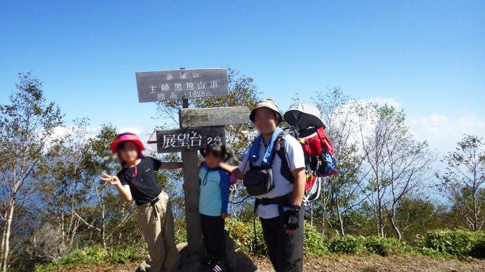 赤城山主峰・黒檜山山頂(1828m)