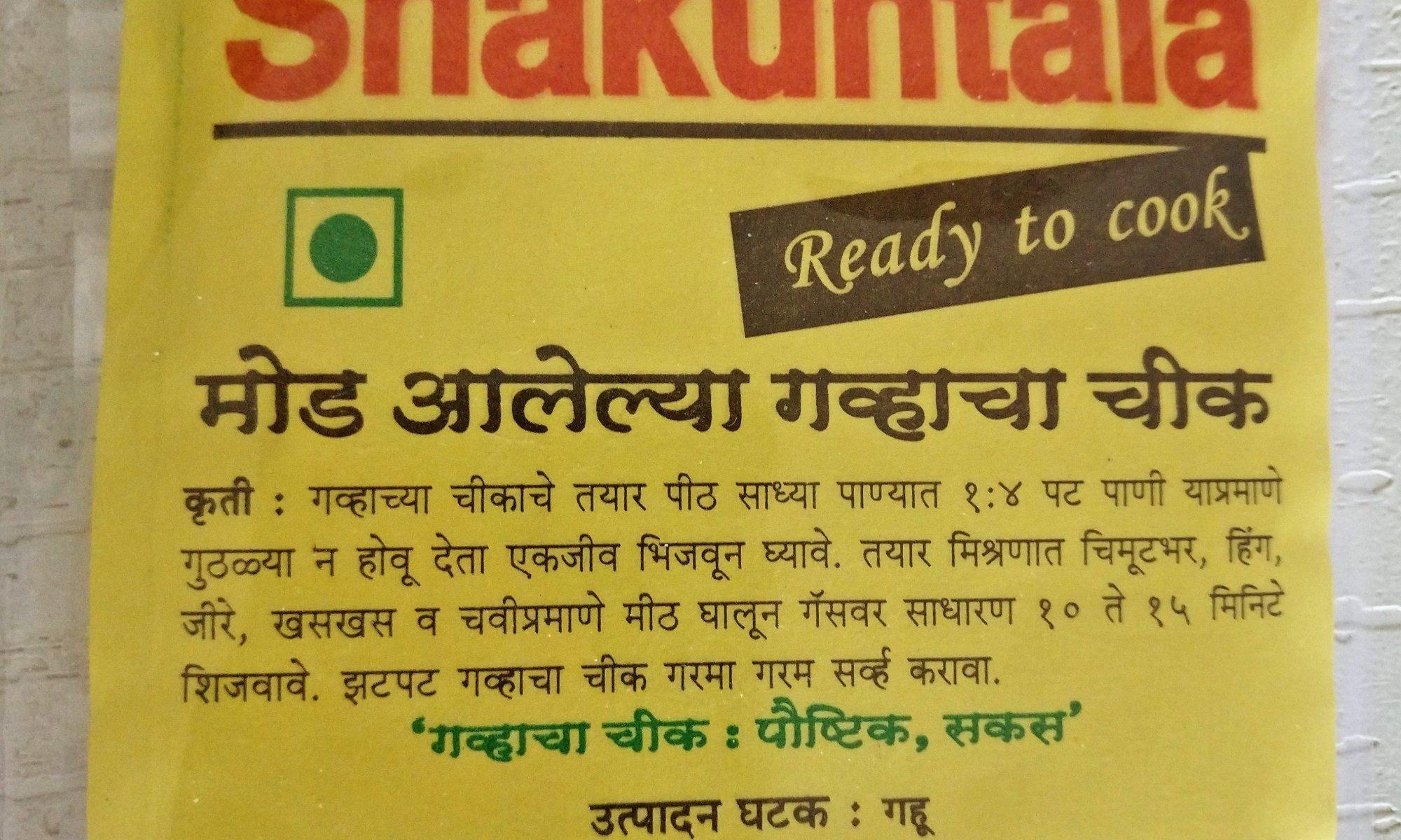 Shakuntala Food Products Mod Alelya Gavhacha Chik