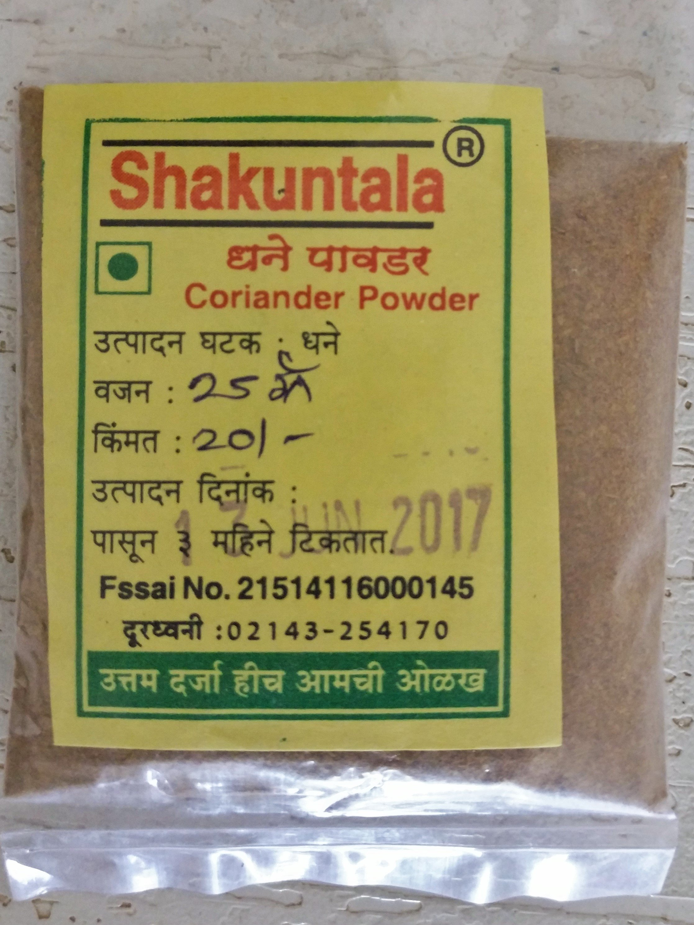Shakuntala Food Products Dhane Powder (Corriander Seed Powder)